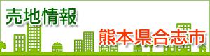 熊本県合志市売地情報
