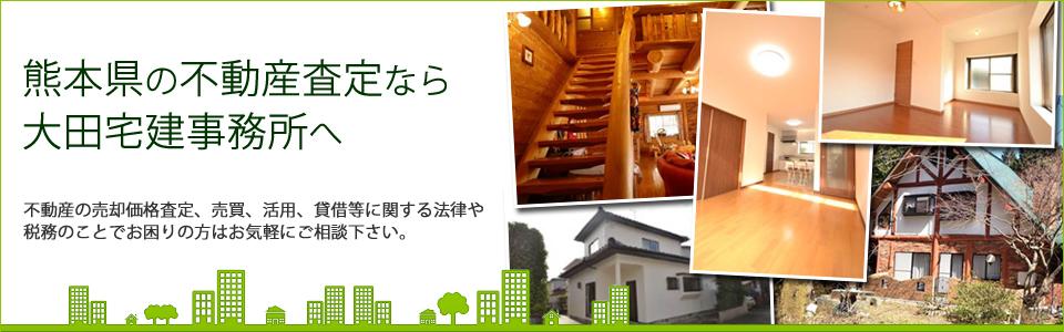 大田宅建事務所